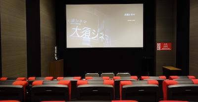 Osu Cinema